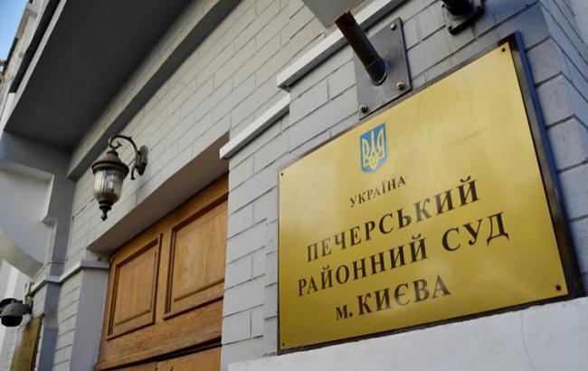 Печерский суд / glavred.info