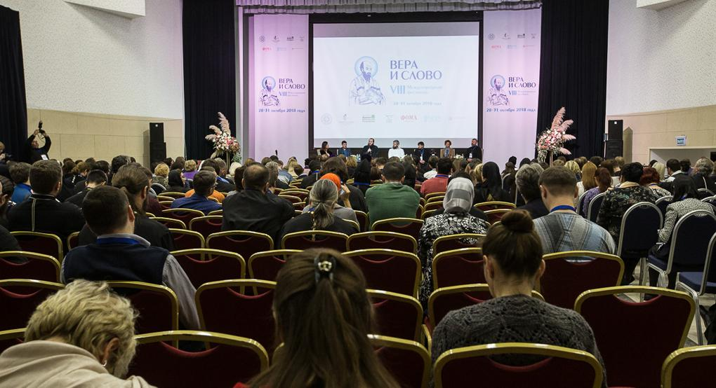 На «Вере и слове» рассказали об успешных проектах Церкви в соцсетях / foma.ru