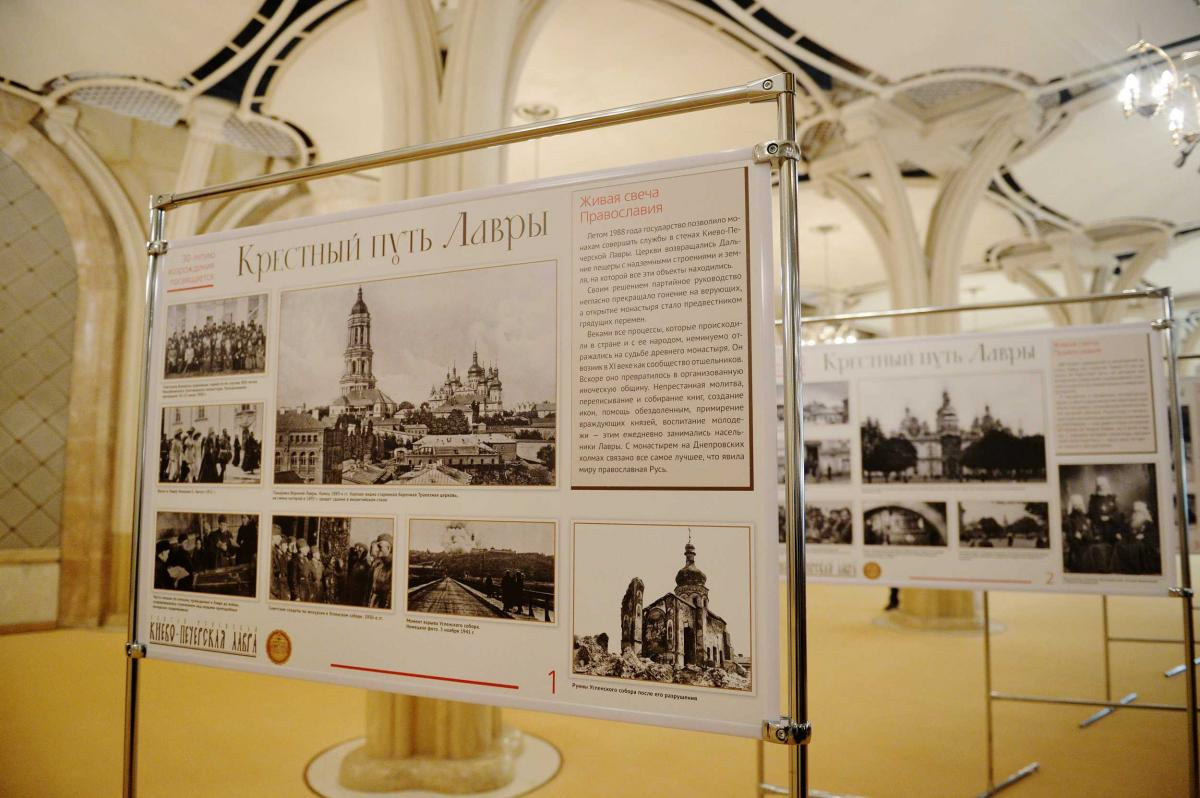 Выставка «Крестный путь Лавры» / patriarchia.ru