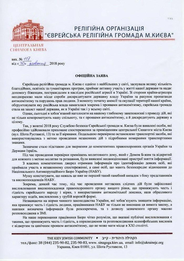 Заявление / sinagoga.kiev.ua