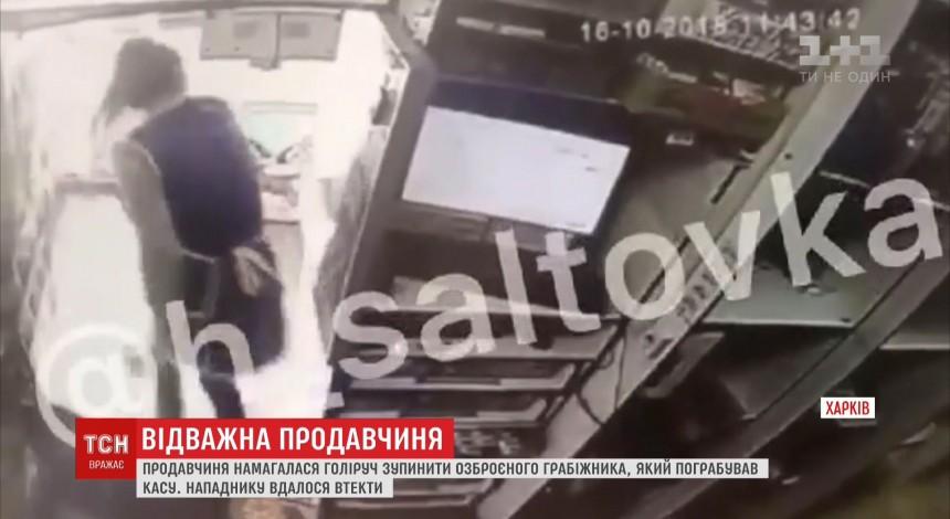 В Харькове продавщица голыми руками пыталась остановить вооруженного грабителя (видео)