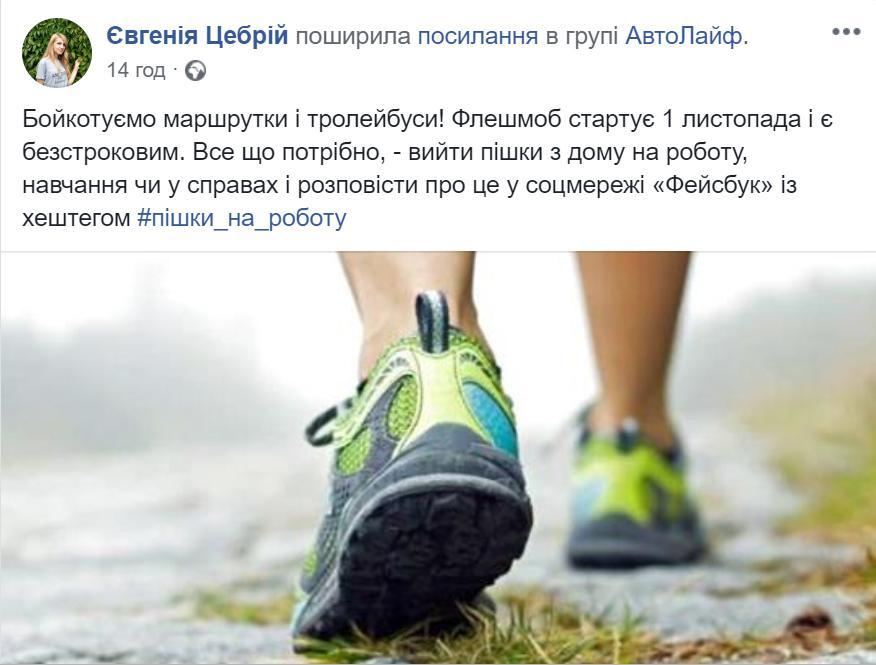 Після озвучення нових тарифів в Тернополі започаткували флеш-моб #пішки_на_роботу, ініціатори якого закликають жителів міста бойкотувати маршрутки.