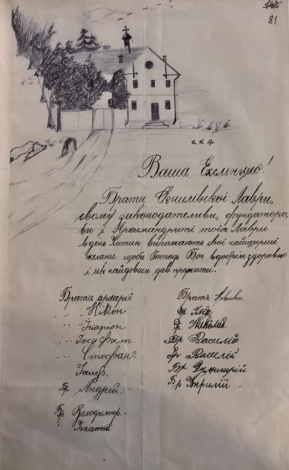 Найдено уникальное письмо студитских монахов/ catholicnews.org.ua