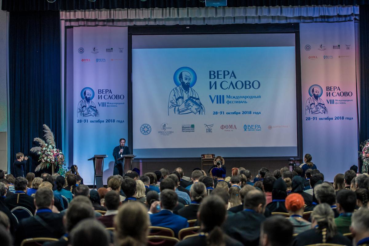 Представители информационных отделов УПЦ приняли участие в VIII Международном фестивале «Вера и слово» / Фото: patriarchia.ru