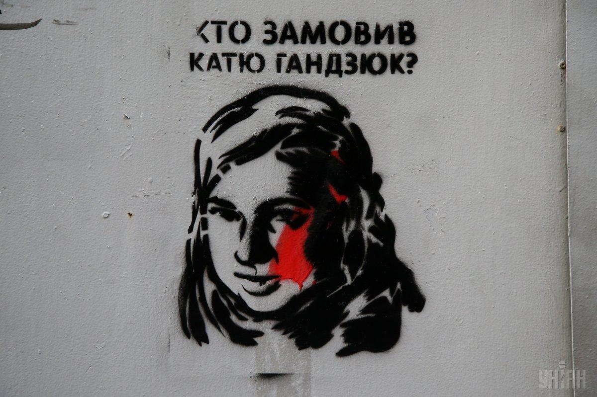 Кто заказал Катю Гандзюк правоохранители пока не выяснили / фото УНИАН