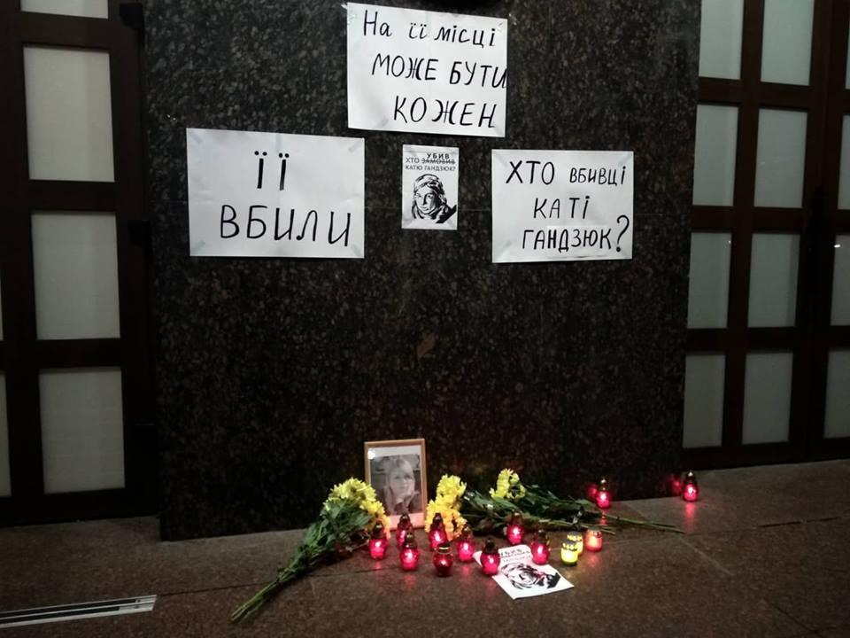 Гандзюк померла 4 листопада / фото 1.zt.ua