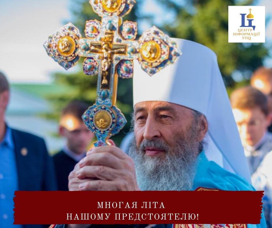 Митрополит Онуфрий / Центр информации УПЦ