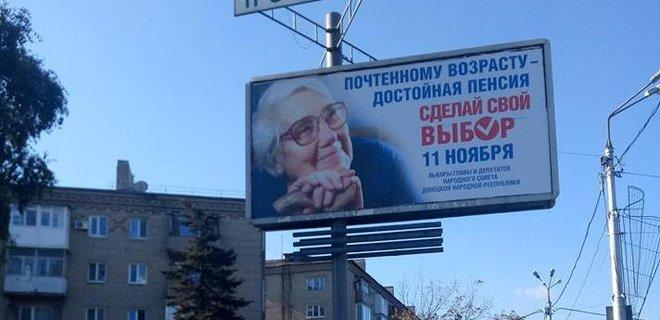 Псевдовиборина окупованому Донбасі пройдуть 11 листопада / фото LIGA.net