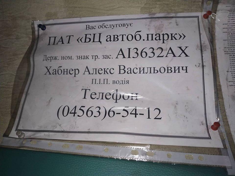 Пассажиры поддержали водителя / фото facebook.com/ukrop.bc