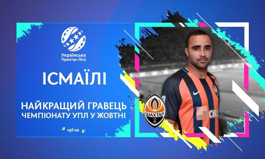 Исмаили признан лучшим игроком месяцав УПЛ / upl.ua