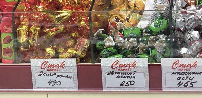 В Донецке и Крымупродаются конфеты Roshen / фото biz.liga.net