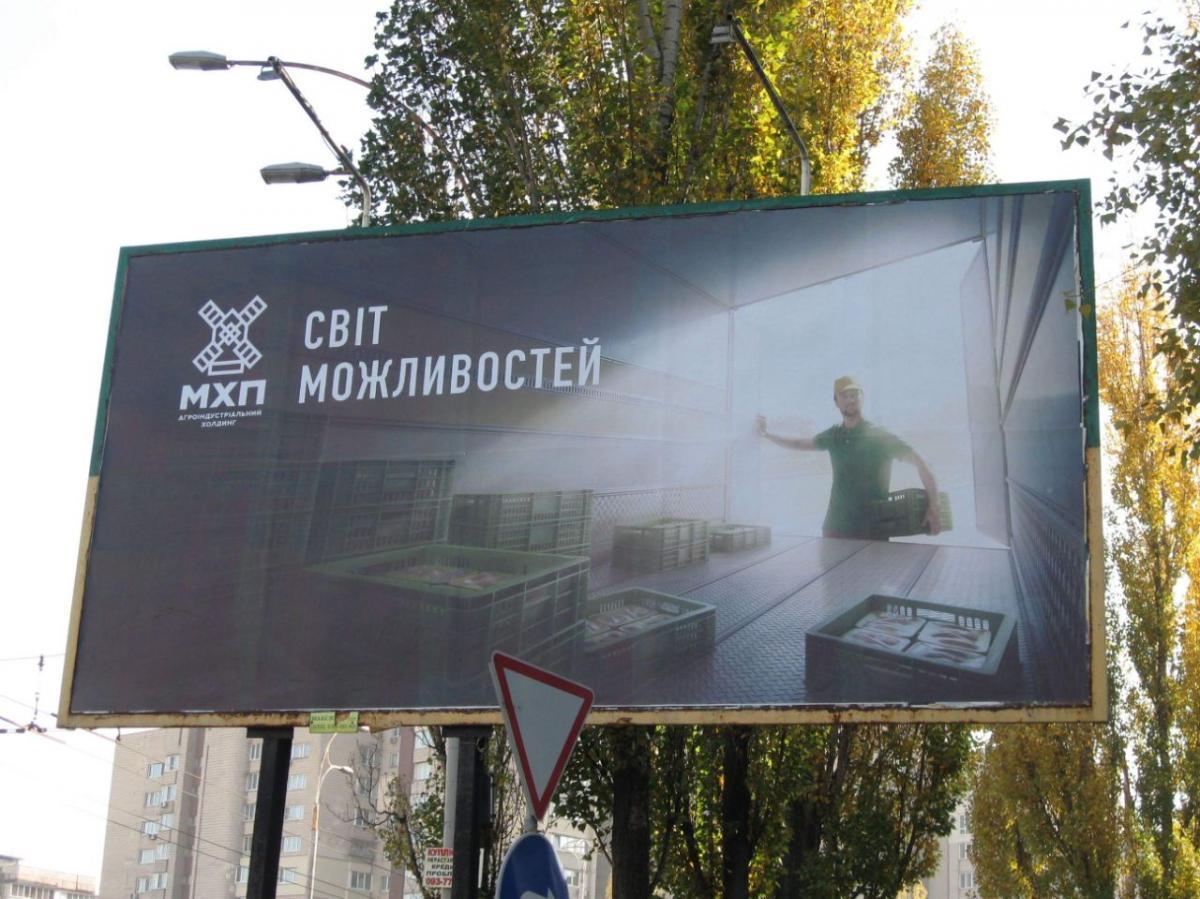 МХП получает дотации из госбюджета и тратит деньги на рекламу / УНИАН