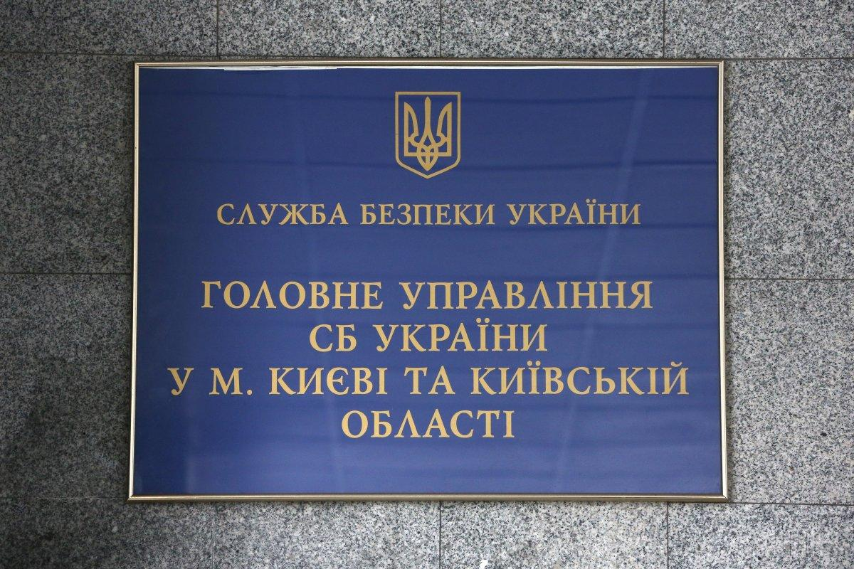 СБУ відкрила справу через скаргу студентки про домагання та погрози від чиновника МВС / фото УНІАН