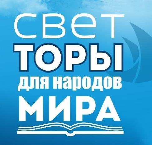 Конференция «Свет Торы для народов Мира» состоится 2 декабря / djc.com.uа
