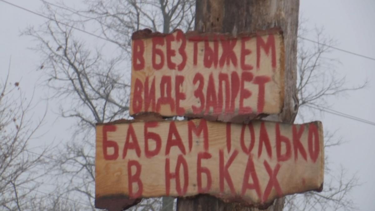 Таблички у хуторі Ясна Поляна / скріншот
