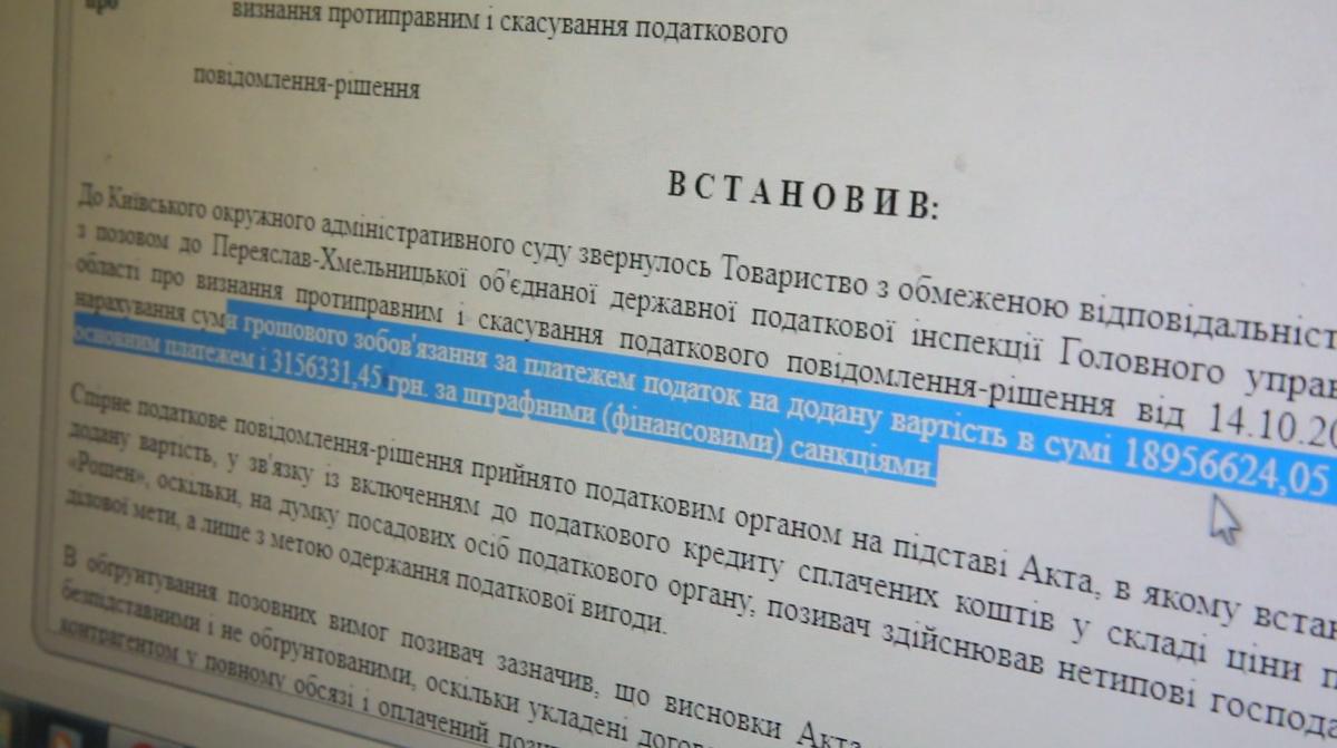 Справу по махінаціях «Рошену» із ПДВ податківці часів Януковича завершили наприкінці 2013-го / УНІАН
