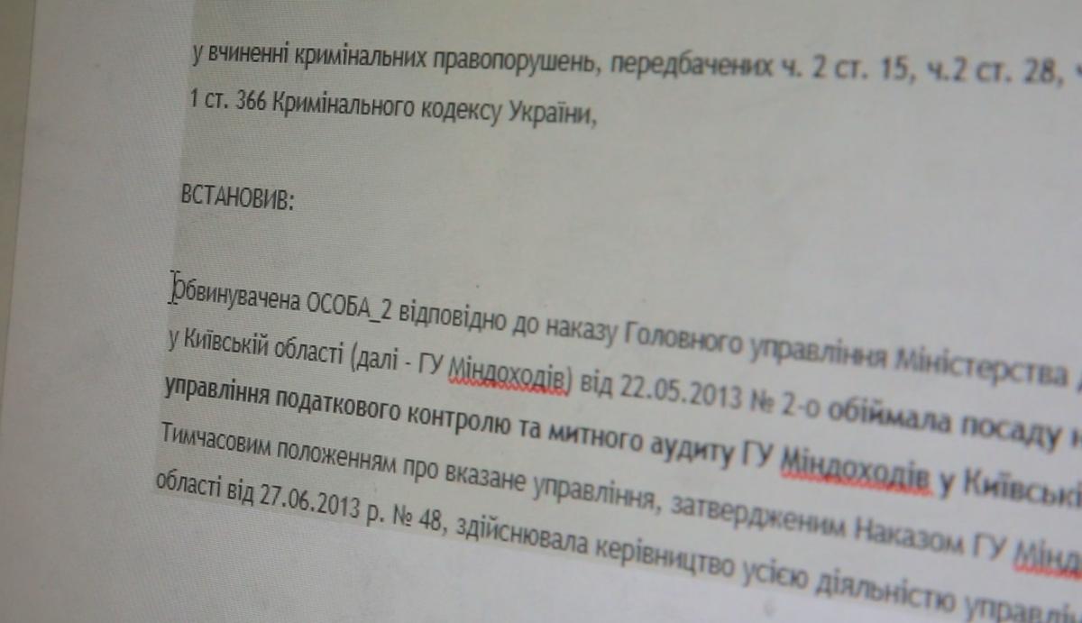Суд Києва дав п'ять років ув'язнення екс-начальниці управління податкового контролю та митного аудиту ГУ Міндоходів у Київській області / УНІАН
