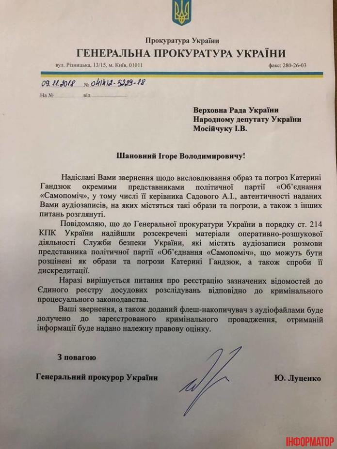 """В сеть слили аудиозапись, на которой мэр Львова Садовый называет Гандзюк """"стервой"""" и обвиняет ее в коррупции"""
