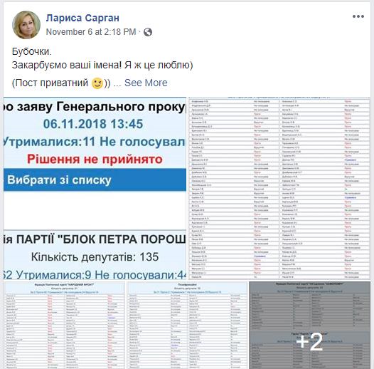 Пресс-секретарь Луценко обещает запомнить голосовавших за отставку шефа депутатов / скриншот