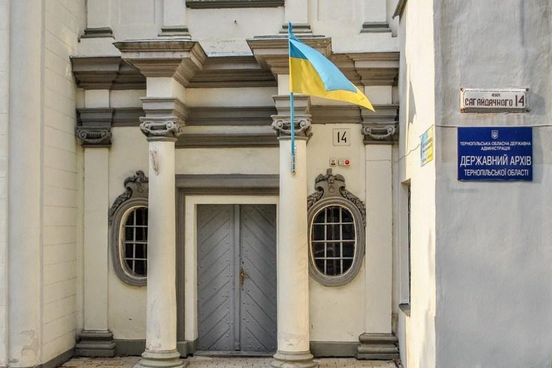 Здание Государственного архива Тернопольской области передадут УГКЦ / catholicnews.org.ua