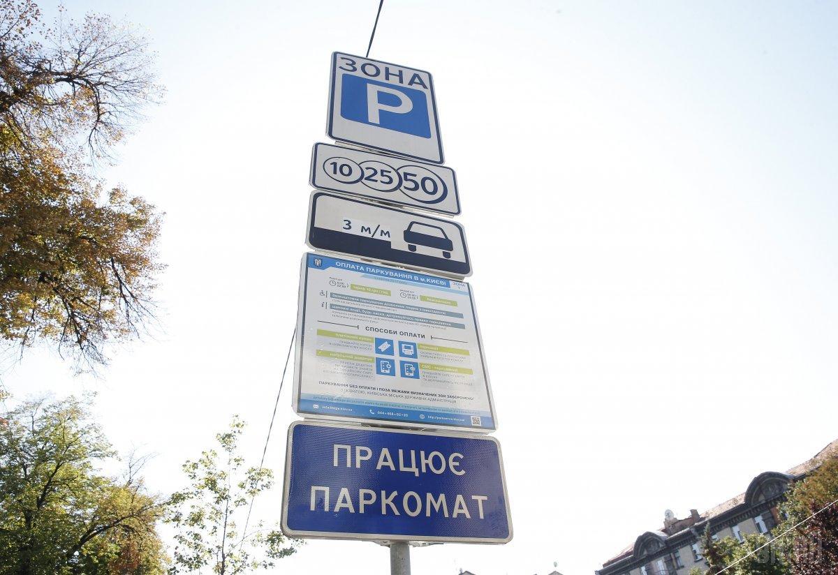 Киев будет продавать права на эксплуатацию парковочных площадок черезProzorro / фото УНІАН