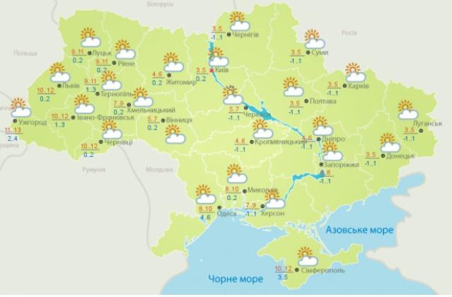 Прогноз погоды на 11 ноября от Укргидрометцентра