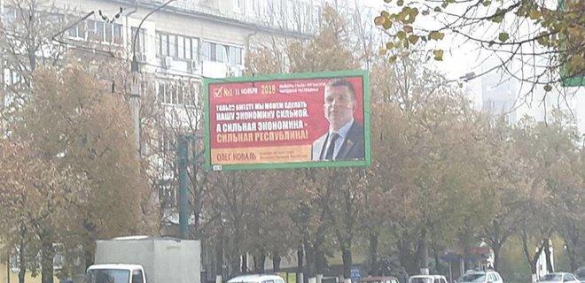 """11 ноября в """"ЛНР"""" прошли псевдовыборы / фото LIGA.net"""