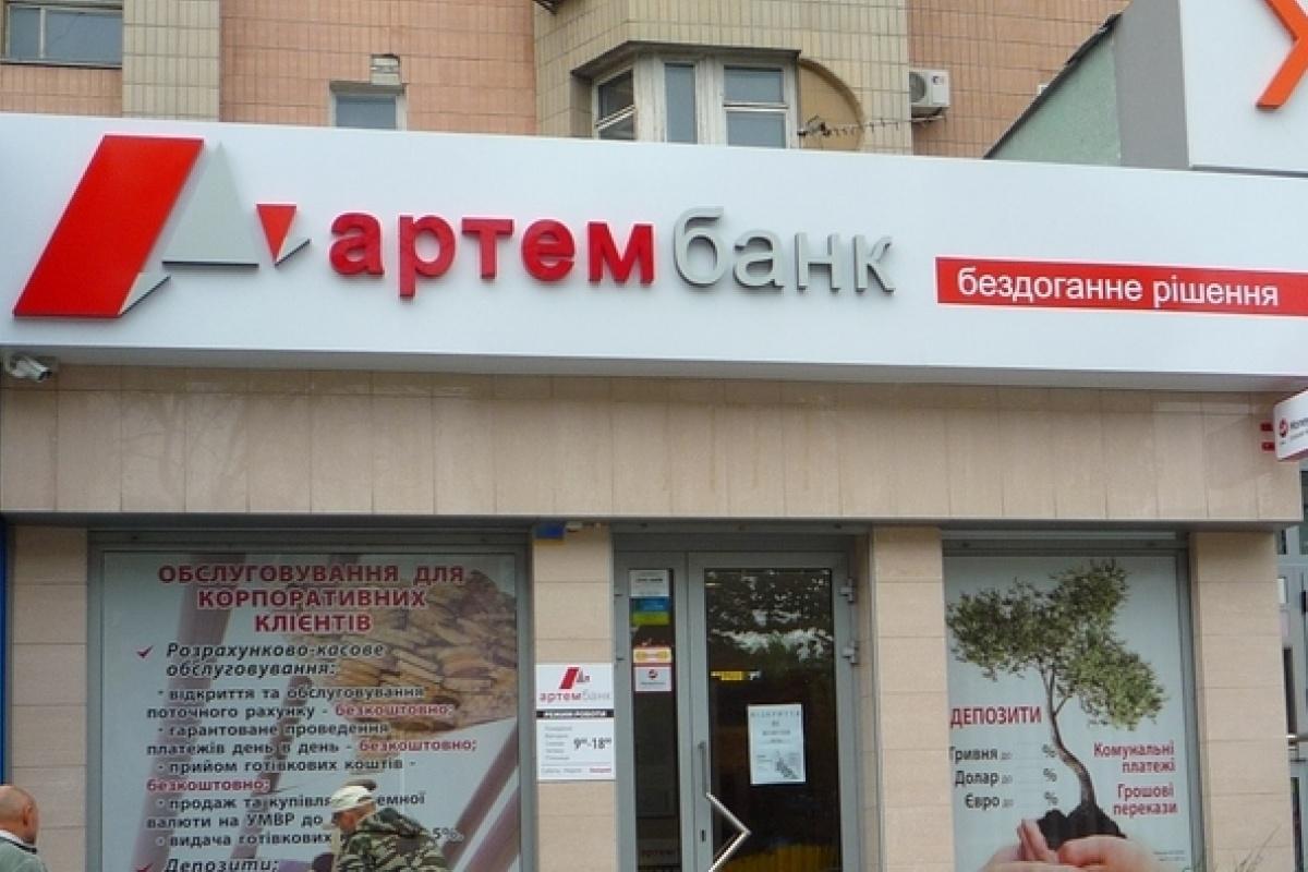"""Ликвидацию """"Артем-Банка"""" решили продлить до 17 декабря 2019 года / фото w-n.com.ua"""