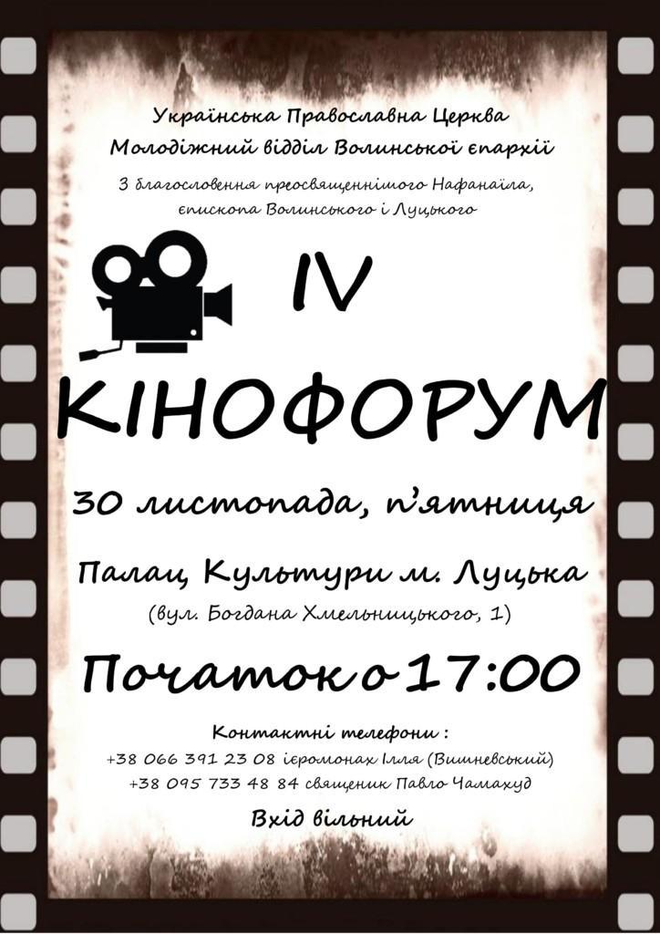 Состоится IV православный молодежный кинофорум / volyn.church.ua