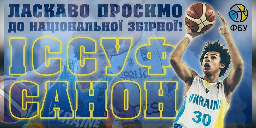 Санон приєднається до збірної наприкінці листопада / fbu.ua