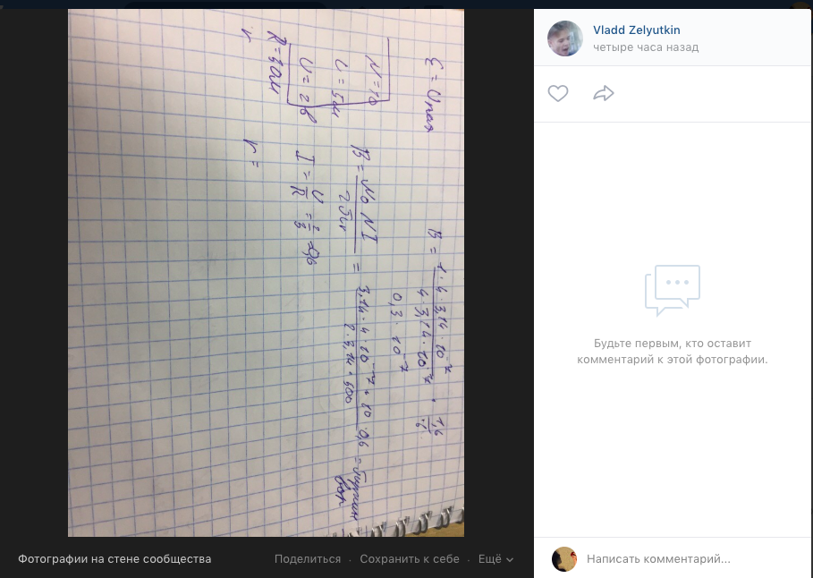 "A student wrote ""Putin is a Thief"" as the answer to a physics problem / Vk.com screenshot by Snob"