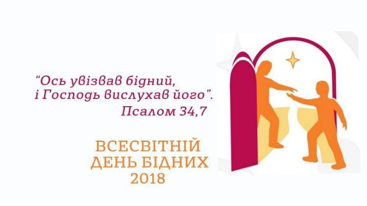 Логотип Второго Всемирного Дня Бедных / vaticannews.va
