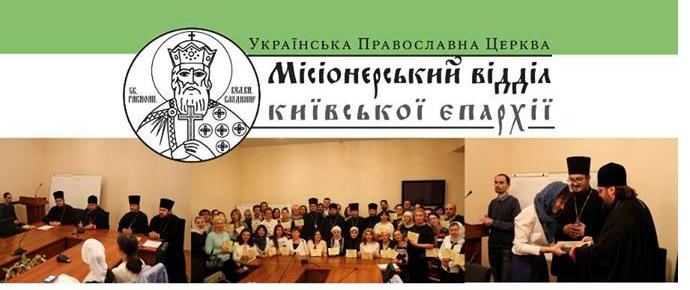 У Кафедральному соборі УПЦ почалися катехизаторські курси / sobor.in.ua