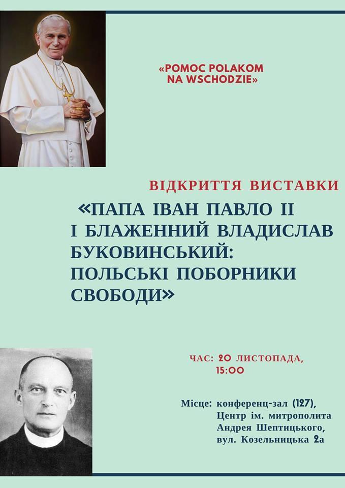 Во Львове откроется выставка / velychlviv.com