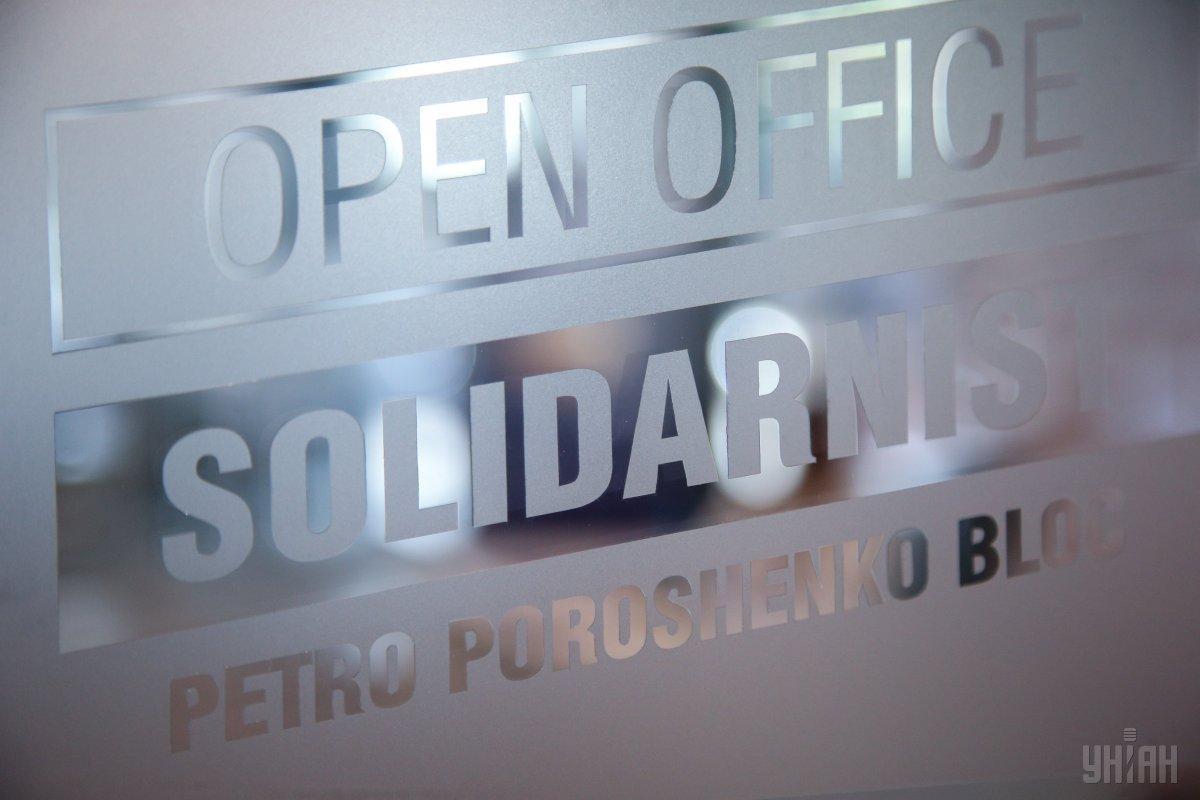 Партия Порошенко готовится провести партийный съезд / фото УНІАН