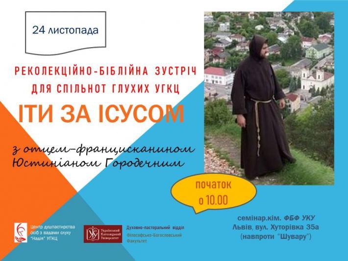 Во Львове проведут реколлекции для сообществ глухих УГКЦ / news.ugcc.ua