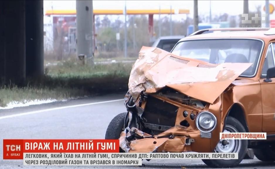Под Днепром произошла опасная авария / Скриншот - ТСН