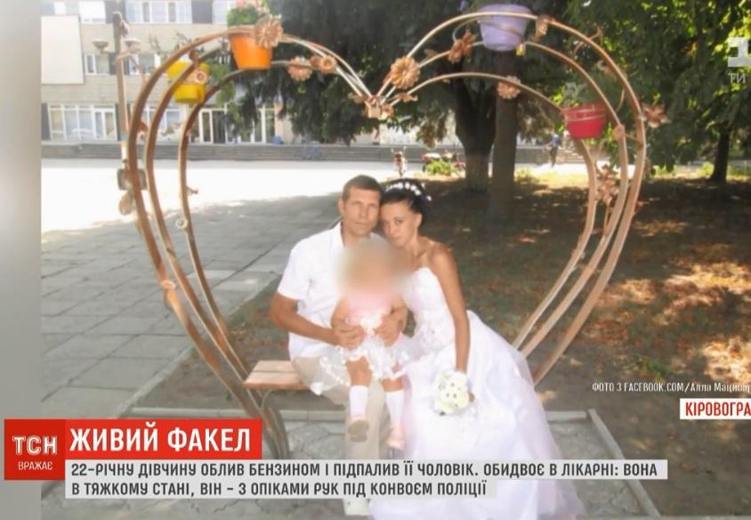 На Кировоградщине мужчина хотел заживо сжечь свою жену / Скриншот - ТСН