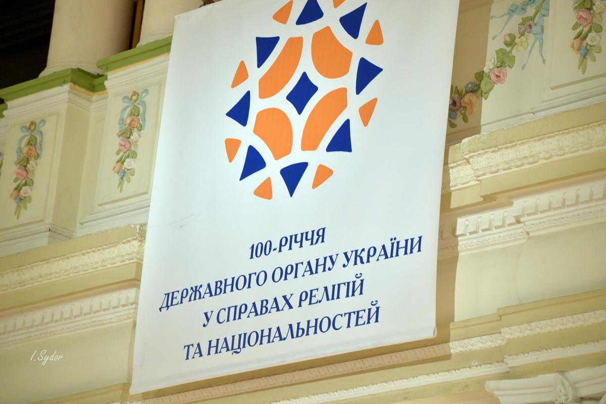 В Киеве отметили 100-летие государственного органа Украины по делам религий и национальностей / foto.upc.lviv.ua