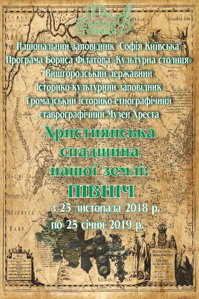 Виставка у Софії Київській / facebook.com