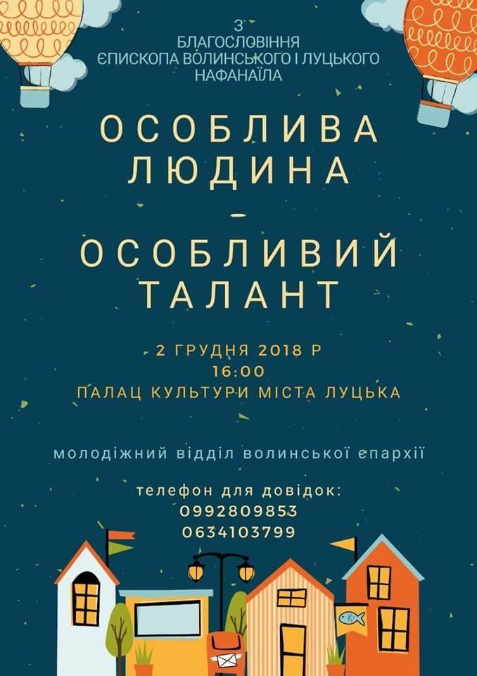 На Волыни проведут благотворительный фестиваль для людей с особыми потребностями / volyn.church.ua