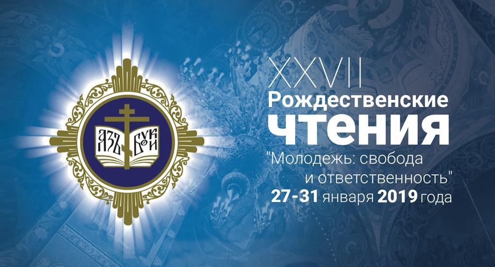 Опублікована програма Міжнародних Різдвяних читань / foma.ru