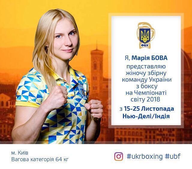 Лідер збірної України Бова вийшла до півфіналу чемпіонату світу / Федерацiя боксу України