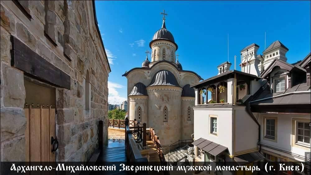 Зверинецкий монастырь / Монастырский вестник Украины
