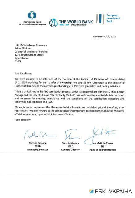 Фото: лист від ЄБРР, Світового банку та ЄІБ (РБК-Україна)