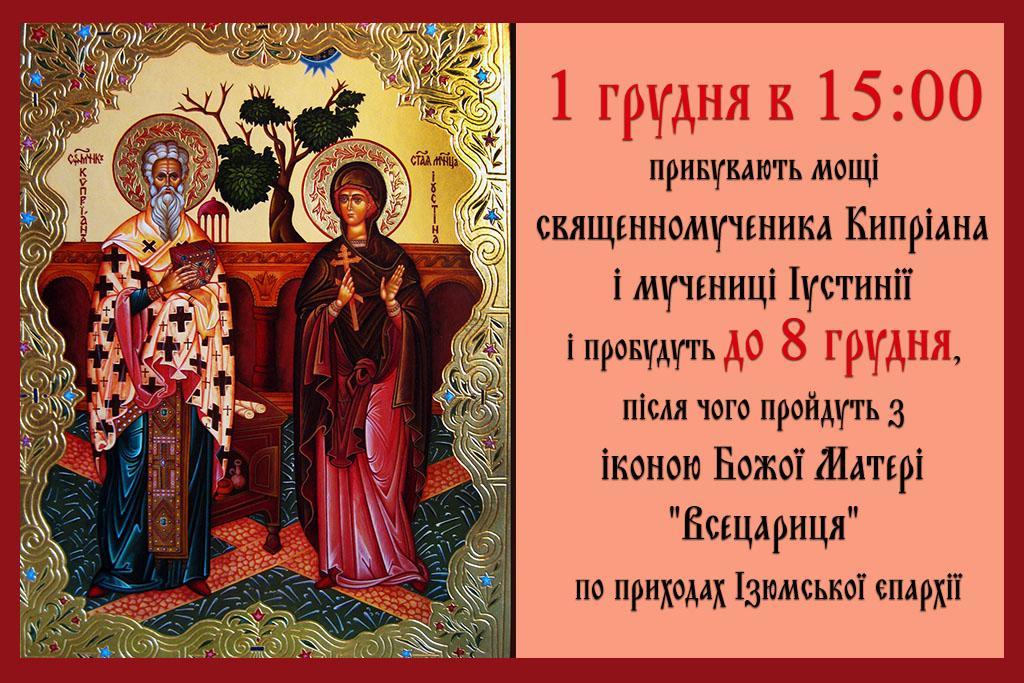 В Ізюм прибувають мощі мучеників Кипріана та Іустинії / izum.church.ua