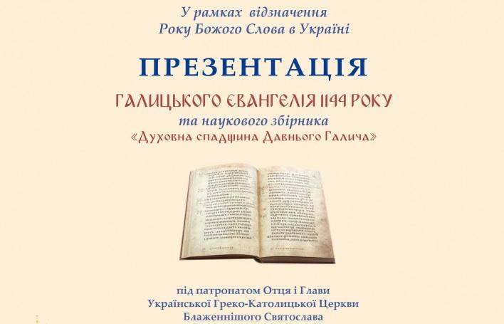 В Софии Киевской презентуют факсимильное издание Галицкого Евангелия / news.ugcc.ua