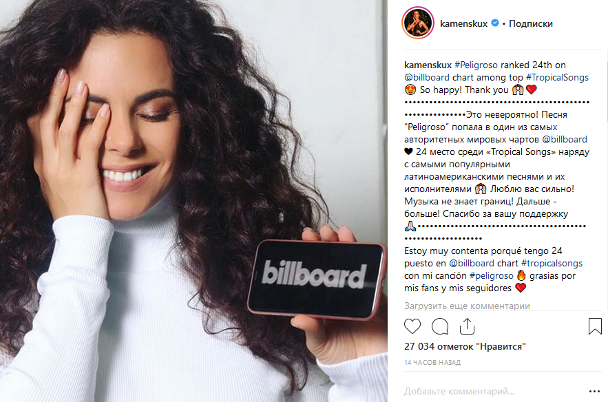 Instagram Настя Каменских