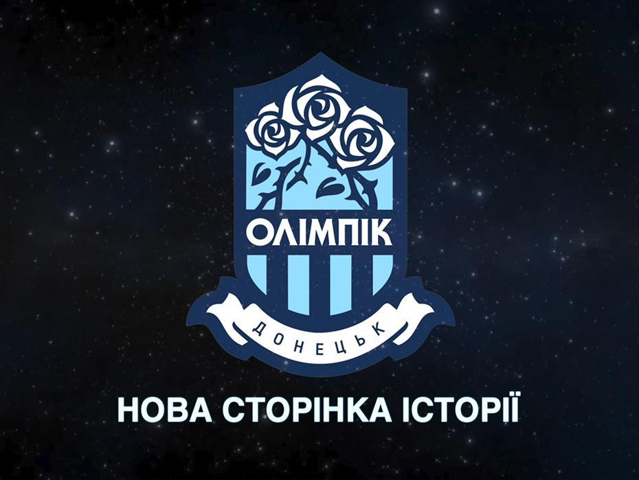 """Новая эмблема ФК """"Олимпик"""" / olimpik.com.ua"""