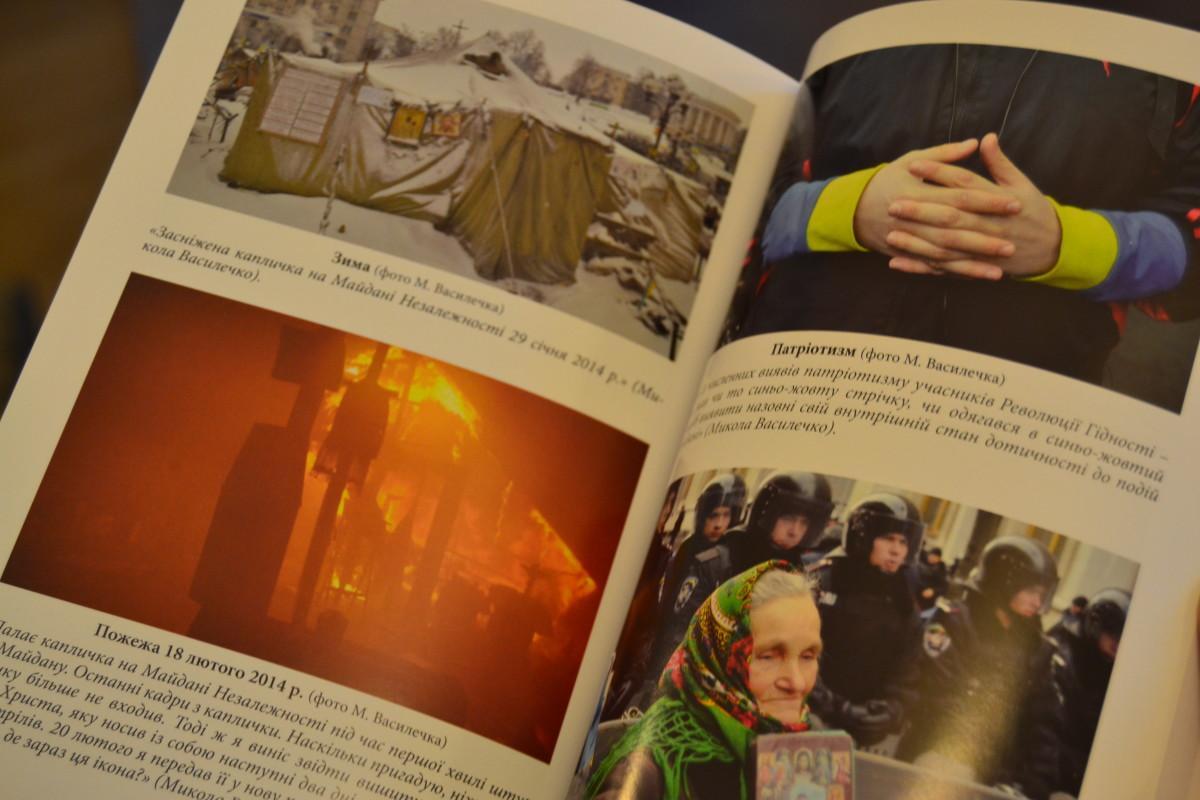 "Во Львове презентуют книгу ""Бог и Майдан: анализ и свидетельства"" / velychlviv.com"